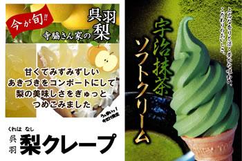 No.111 ~こだわりの「宇治抹茶ソフトクリーム」おススメです~
